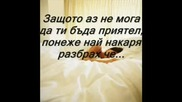 Backstreet Boys - More Than That / Превод