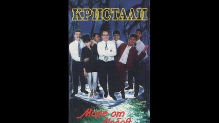 Kristali - 1994 - Remize
