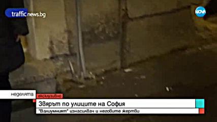 """РАЗСЛЕДВАНЕ """"Валиумният изнасилвач"""" се изнесъл от квартирата си преди първия арест?"""