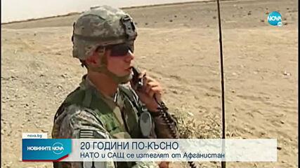 Изтегляме постепенно военния ни контингент в Афганистан