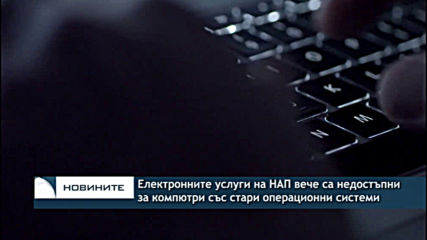 Електронните услуги на НАП вече са недостъпни за компютри със стари операционни системи