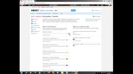 Как да скрием значка в Vbox7