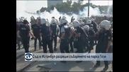 Съд в Истанбул разреши събарянето на парка Гези