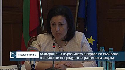 България е на първо място в Европа по събиране на опаковки от продукти за растителна защита