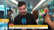 КУПОН В МЕТРОТО: Танци и песни ще забавляват пътуващите днес