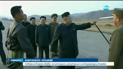 Северна Корея: Проведохме успешно тест на водородна бомба