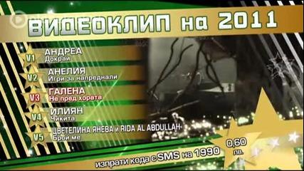 Видеоклип на 2011 - Годишни музикални награди на Планета