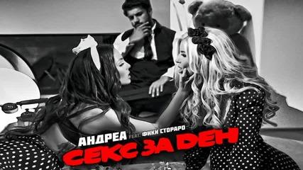 Андреа ft. Фики - Секс за ден, 2015 /official audio/
