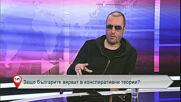 Защо българите вярват в конспиративни теории?
