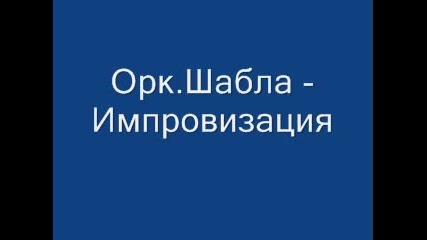 Орк.шабла - Импровизация