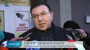 Брифинг на министър Ангелов от Бургас