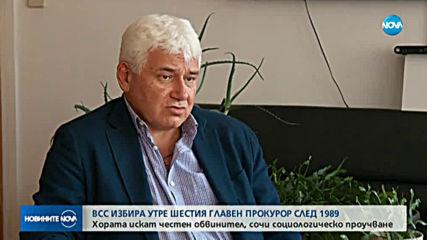 Утре ВСС избира шестия главен прокурор на България