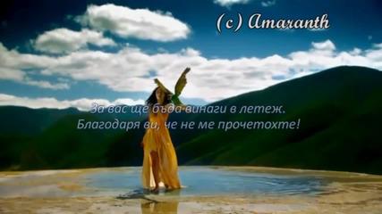 Мадлен Алгафари - Кое на този свят е само мое