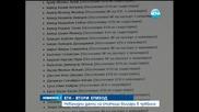 Невалидни данни на стотици българи в чужбина - Новините на Нова