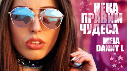 MEIA ft. Danny L - НЕКА ПРАВИМ ЧУДЕСА (BG Official HD Video)