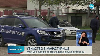 Мъж уби съсед и се барикадира в дома на майка си