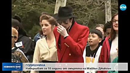 Навършват се 10 години от смъртта на Майкъл Джаксън
