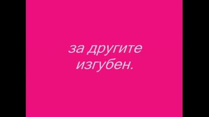 Ceca - Ako te ona odbije ( превод )