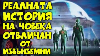 Реалната история на човека отвличан от извънземни