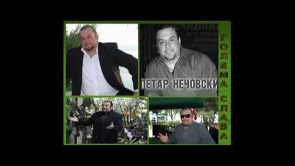 Петар Нечовски - Голема Слава