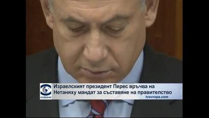 Приключиха консултациите за съставяне на правителство в Израел