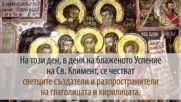 27 Юли - Св. Пантелеймон и Св. Седмочисленици