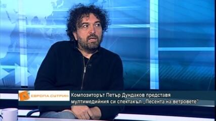 """Композиторът Петър Дундаков за мултимедийния си спектакъл """"Песента на ветровете"""""""