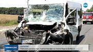 Тежка катастрофа блокира пътя Добрич-Варна