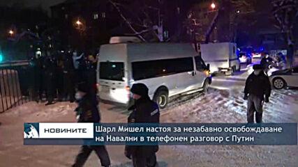 Шарл Мишел настоя за незабавно освобождаване на Навални в телефонен разговор с Путин