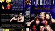 Лудо влюбена (синхронен екип, войс-овър дублаж по Нова телевизия на 22.11.2009 г.) (запис)