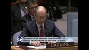 Премиерът на Украйна моли ООН за помощ в кризата с Русия