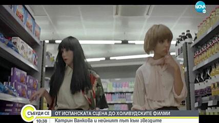 Катрин Ванкова и нейният път към звездите