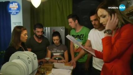 София - Ден и Нощ - Епизод 563 - Част 3