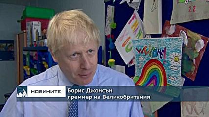Ново предложение на Борис Джонсън към ЕС за