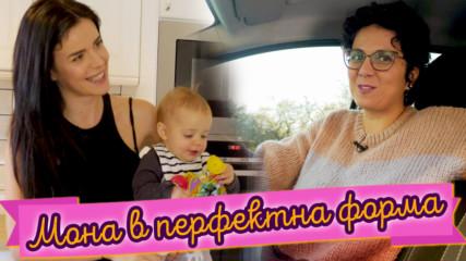 Мона разказва за бързото си възстановяване след раждането