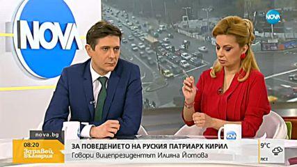 Вицепрезидентът: Тонът на руския патриарх беше неприемлив