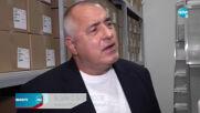 Борисов опроверга твърденията, че у нас има оръжия, с които се подготвя удар по държави около Черно