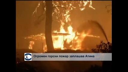 Огромен горски пожар заплашва Атина