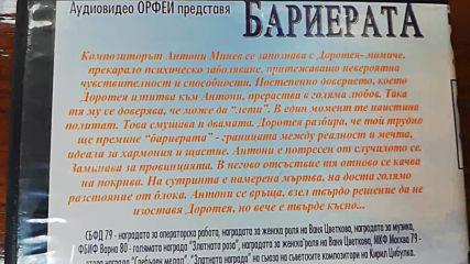 Българското Dvd издание на Бариерата (1979) Аудиовидео Орфей 2005