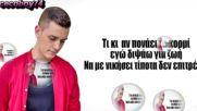 Цабикос Папалексис - с душа на орел