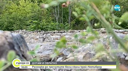 """ДОТАМ И ОБРАТНО"": Разходка до прочутите Бели скали край Лютиброд"
