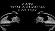 Rotting Christ - P'unchaw kachun Tuta kachun ( Kata Ton Daimona Eaytoy -2013)