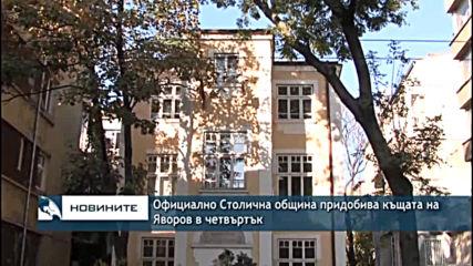 Официално Столична община придобива къщата на Яворов в четвъртък