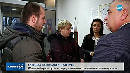 Уволниха лекари от Русе заради неетично поведение