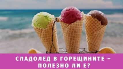 Сладолед в горещините – полезно ли е?