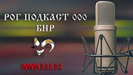 Рог Подкаст 000 - Бнр