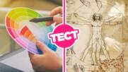 ТЕСТ: Ако смяташ, че имаш добра обща култура, този тест е за теб!