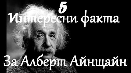 5 Интересни Факта за Алберт Айнщайн