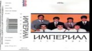 орк. Империал - Пачи крак 1998г . Албум