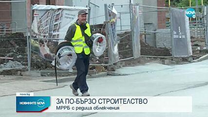 Комитова: Гоним чуждестранните инвеститори заради процедурите за строителни разрешения